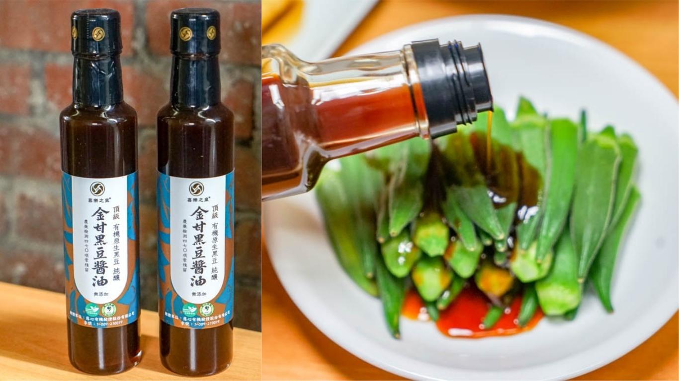 喜樂之泉金甘有機黑豆醬油   純釀造醬油推薦,有機無添加醬油,有機原生黑豆,吃的健康安心,全聯買的到。