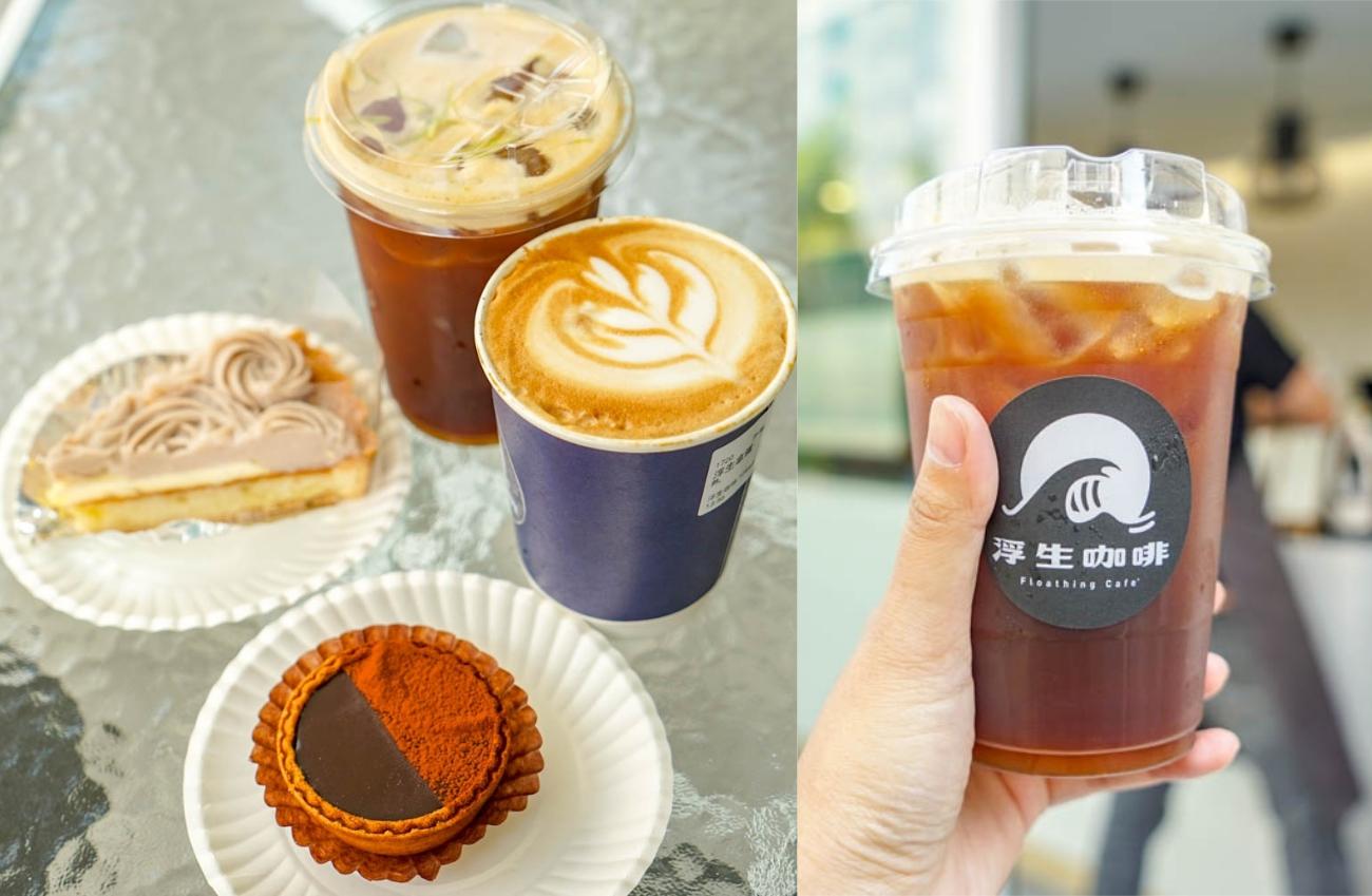 浮生咖啡   彰化市白色貨櫃屋咖啡,美式咖啡50元,質感好咖啡飲品平價消費。