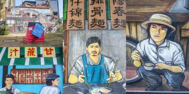 永靖故事牆 | 永靖特色彩繪故事牆,道出質樸鄉間回憶,永靖當地畫家蔣鴻銘作品。