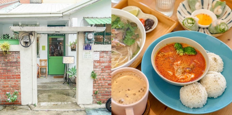 moi越式餐酒館 | 台中西屯逢甲巷弄裡新形態越式料理,平價河粉、咖哩飯、生春捲。