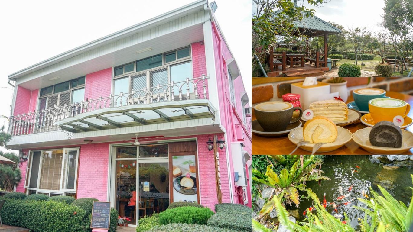 南田牧野家 | 南投名間田野中粉色甜點店,特色千層蛋糕、甜點、咖啡飲料,近南投139縣道。