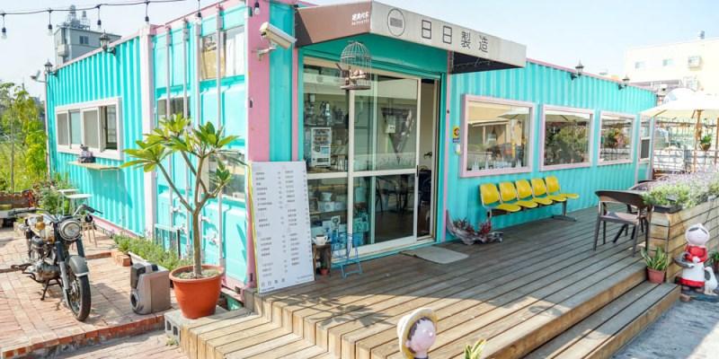 日日製造daily-coffee | 彰化秀水小路裡繽紛咖啡貨櫃屋,咖啡、鬆餅、吐司平價,環境清幽好拍照。