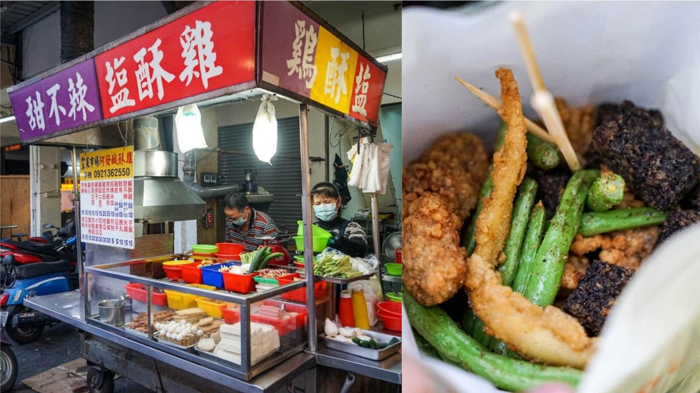 阿發鹹酥雞 | 和美菜市場超人氣鹹酥雞攤,必點炸米血,鹽酥雞、魷魚也好吃。
