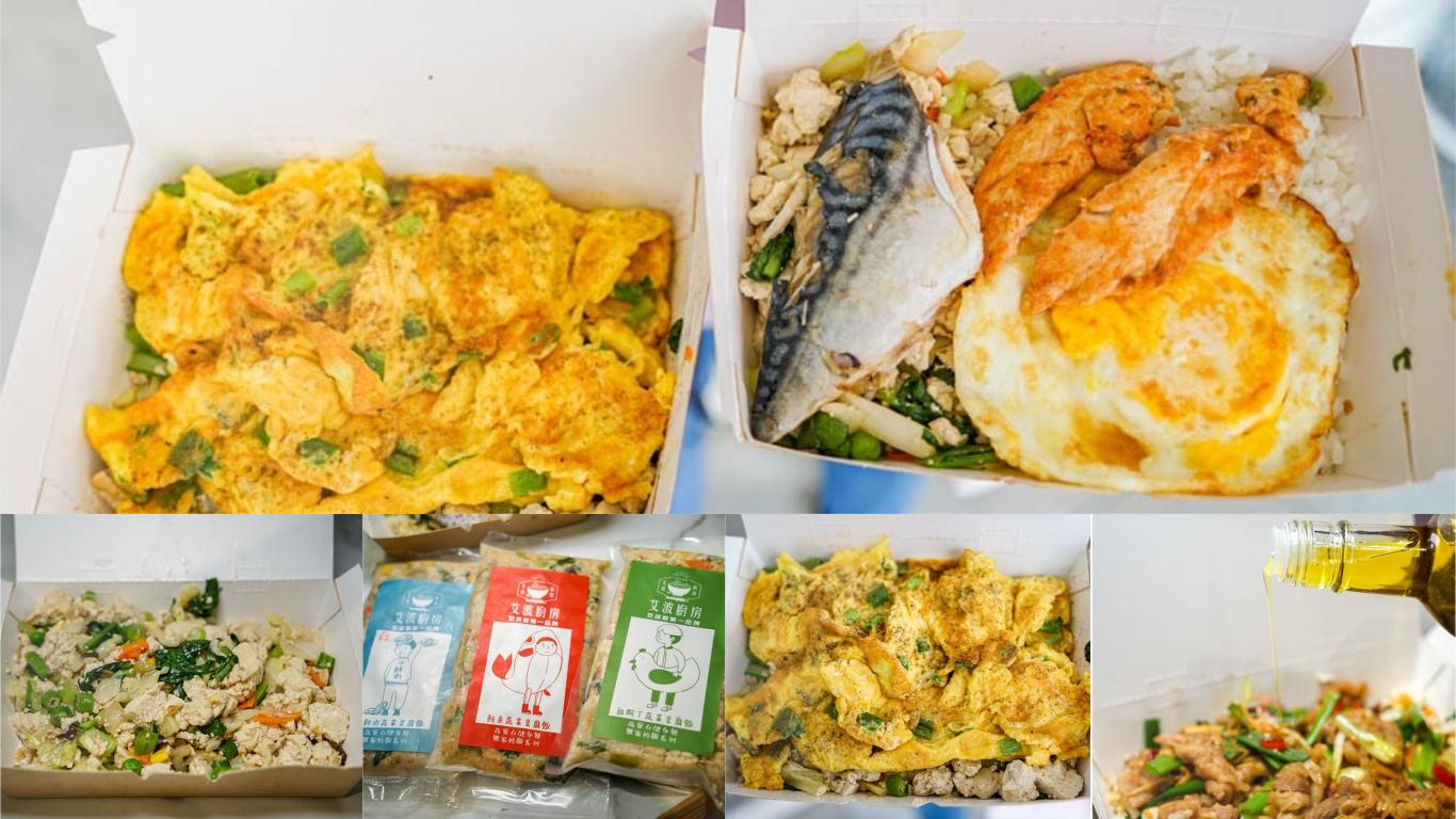 艾波廚房健身餐盒彰化站 | 獨創豆腐飯,配料豐富多樣化,推薦香蔥煎蛋。