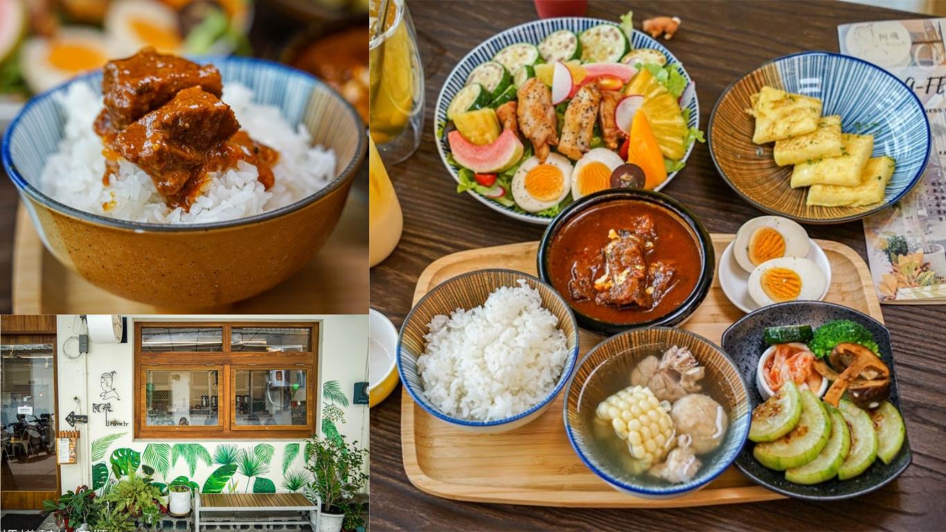 阿飛Brunch   台中東區人氣早午餐,香料熟成咖哩牛、豐盛櫛瓜嫩煎雞腿沙拉,網評高達4.7顆星。