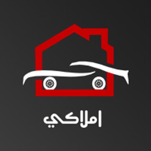 Amlakyee - أملاكي 1.3.0 icon