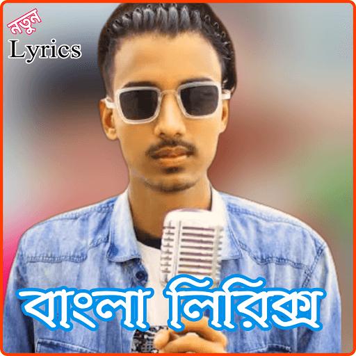 Gogon Sakib Lyrics-গগন সাকিব বাংলা লিরিক্স 9.0 icon