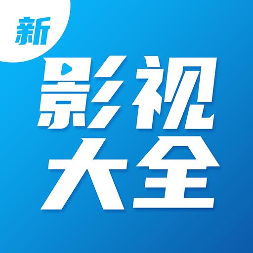 新影視大全-華人華語中文追劇首選,高清陸劇韓劇美劇日劇 1.4.8 icon