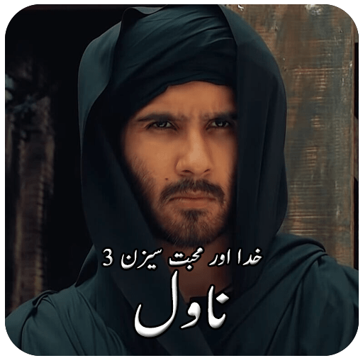 Khuda Aur Mohabbat Season 3 Urdu Novel  اردو ناول 2.0 icon