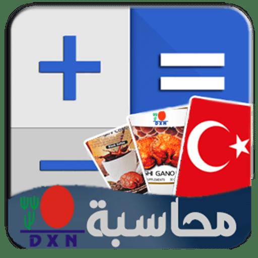 محاسبة DXN تركيا 4 icon