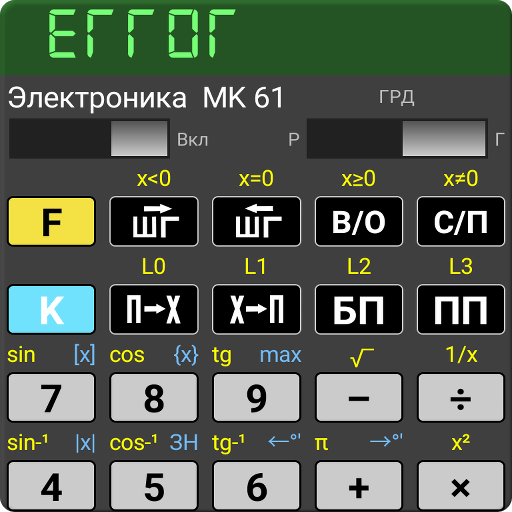 Extended emulator of МК 61/54 3.2.0 icon