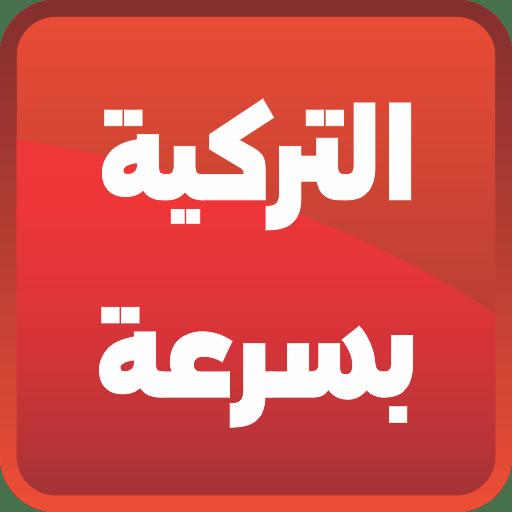 تعلم اللغة التركية بسرعة - Turkish Learn 1.2.3.7 icon