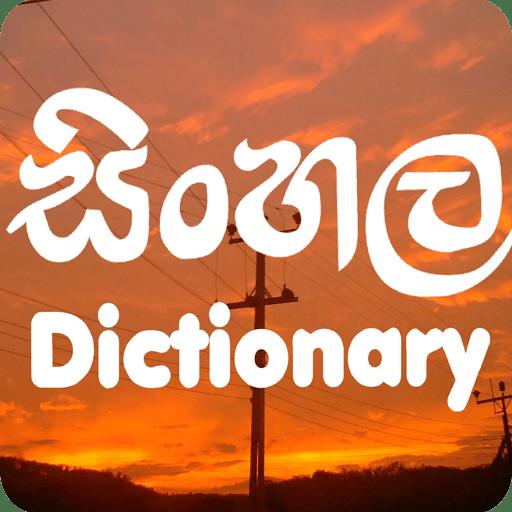 Sinhala Dictionary Offline 2.56 icon