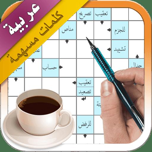 كلمات متقاطعة عربية 2803254 icon