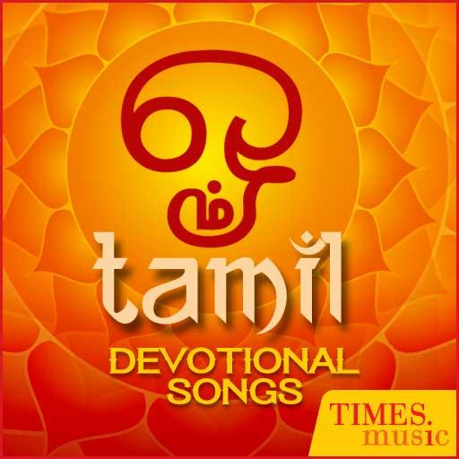 Tamil Devotional Songs 1.0.0.0 icon