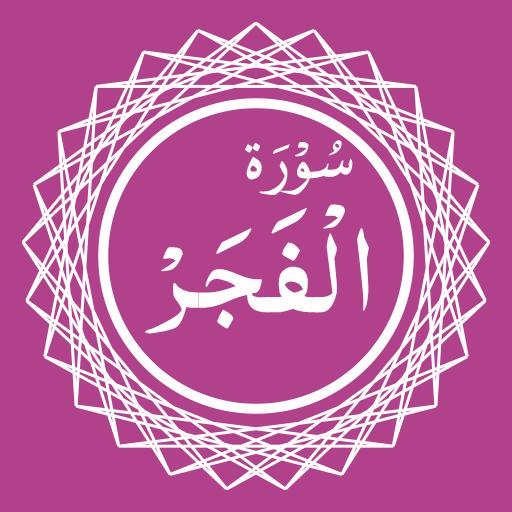 Surah Al-Fajr 9.4.10 icon
