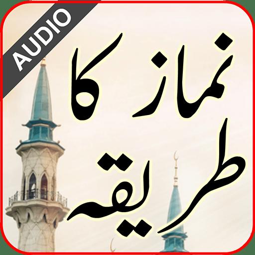 Namaz ka tariqa -  نماز کا طریقہ 5.4.32c icon
