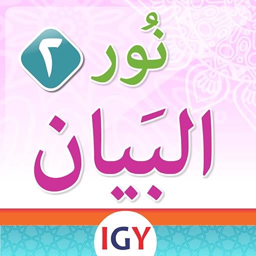 Nour Al-bayan Alphabet - Part 2 2.0.16 icon