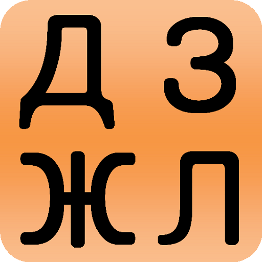 Ukrainian alphabet for students 21 icon