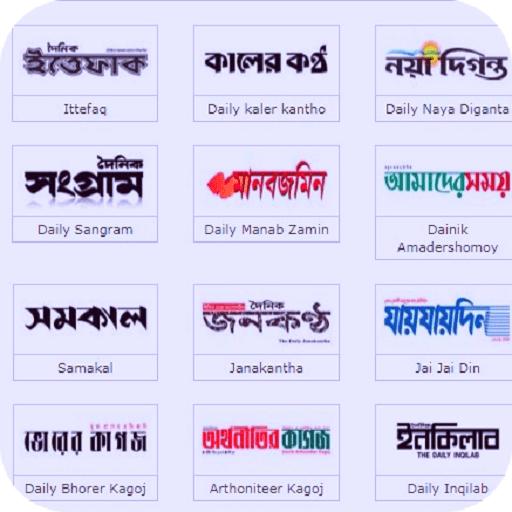 ২ বাংলার খবরা খবর কাকজ এবং ম্যাগাজিন 1.0 icon