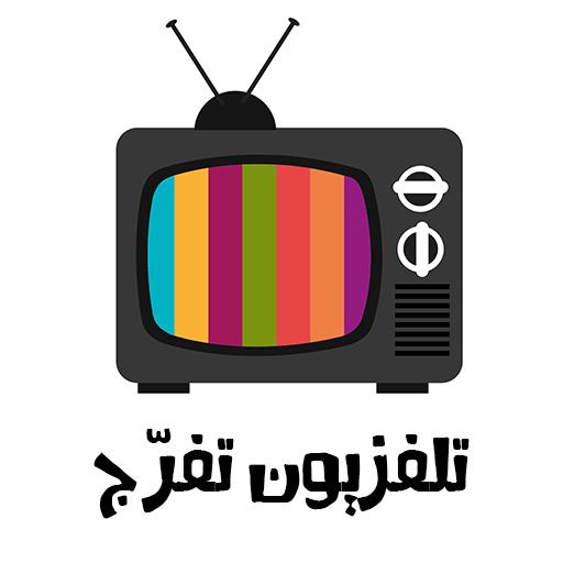 تلفزيون تفرج القنوات العربية على الأنترنت 11 icon