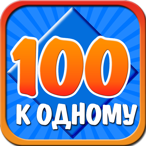 100 к 1 0.0.6 icon