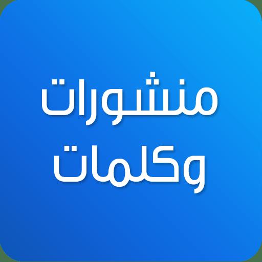 كلمات ومنشورات للفيسبوك - احلى الكلمات و المنشورات 1.0.76 icon