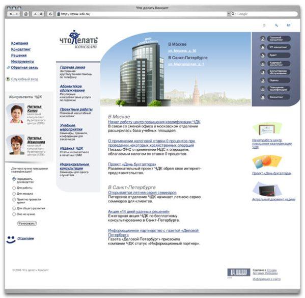 Сайт компании «Что делать Консалт»