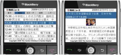 Sankei's App for Blackberry Bold