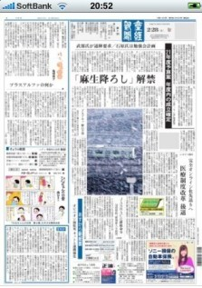 Sankei's iPhone App
