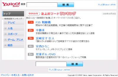 search-top-on-tv-version-yahoo-japan