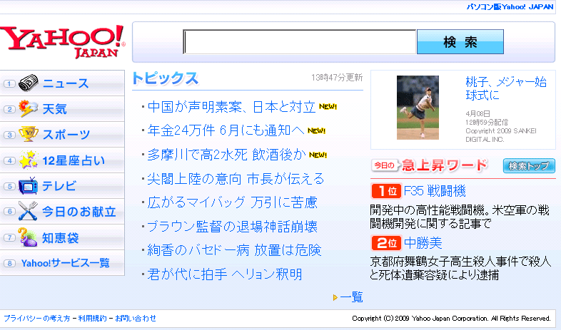 Yahoo! Japan Launches TV Version Site – Asiajin