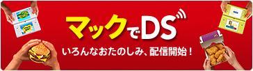 Mac de DS