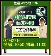 NicoNico's Ogasawara Live