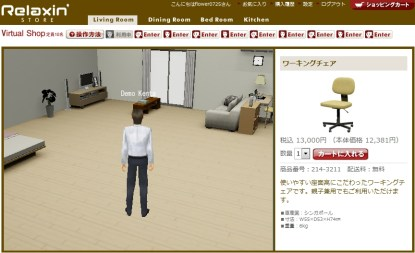 3Di Example Screenshot: Furniture Shop