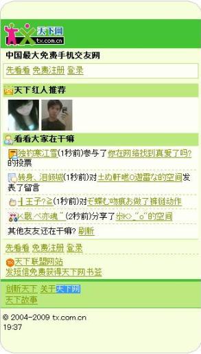 tx.com.cn Screen Shot