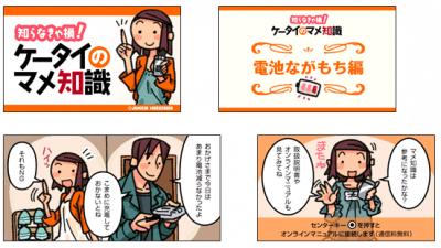 cellphone-manga-manual-screenshot