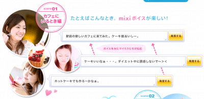 mixi-voice-promotion-screenshot