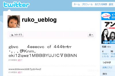 twitter-ruko-ueblog-screenshot