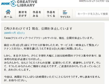 NHK Creative Library - Site Down Screen Shot