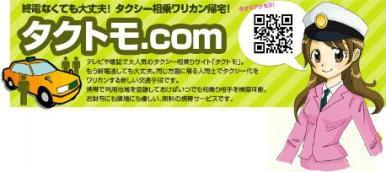 Takutomo.com's Banner
