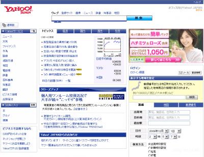 yahoo-japan-office-version-top