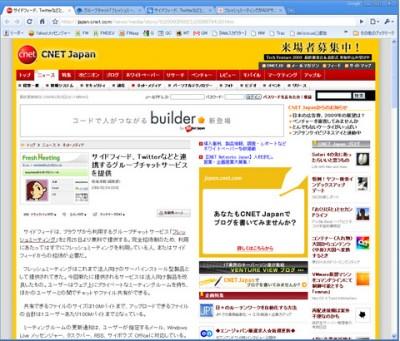 Cnet Japan old design