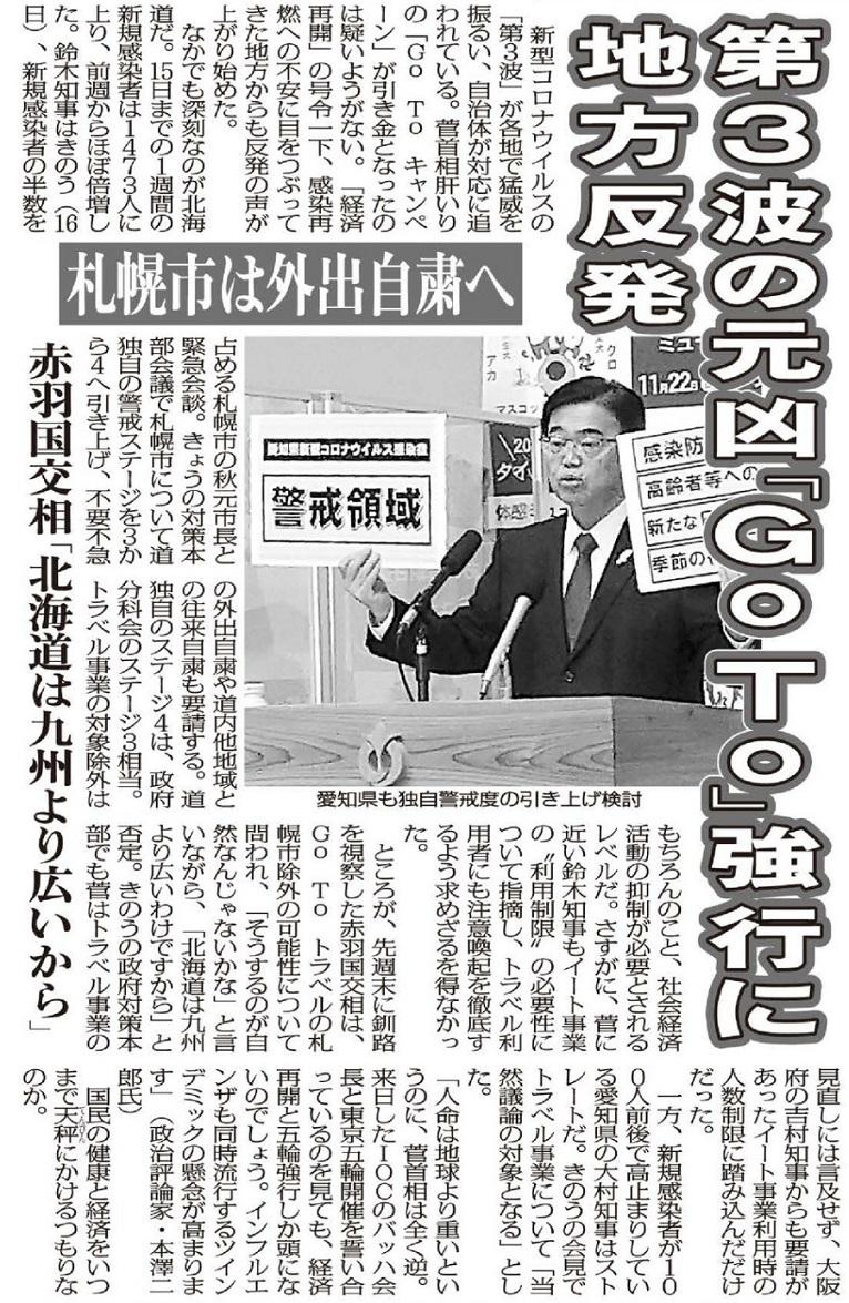 札幌市は外出自粛へ 第3波の元兇「GoTo」強行に地方が反発 ...