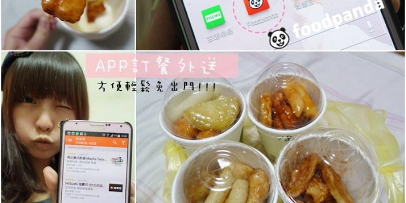 ▌3C ▌APP推薦!訂餐外送超級方便 | Foodpanda x Chicken up杯杯炸雞♥