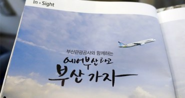 ▌韓國 ▌釜山航空搭乘日記 | AIR BUSAN,台灣-釜山最SMART的選擇♥