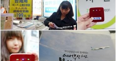 ▌試用 ▌出國上網。特樂通股份有限公司Wi-Ho (釜山評測)/台灣取機還機超方便
