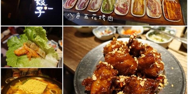 食記 ▌台北大安。忠孝復興站|娘子韓食 ♥ 好吃好嫩的八色五花,炸雞也推