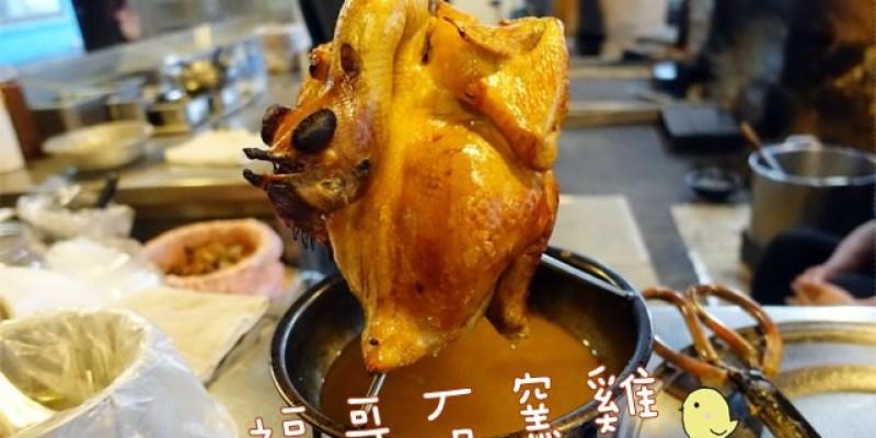 宜蘭礁溪 ▌福哥石窯雞 ♥ 吃牧草的雞!烤雞功夫20年!【媒體報導名店】