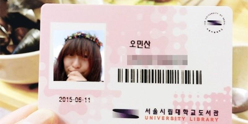 ▌韓國 ▌LIVE!首爾生活實況(2)。首爾市立大學語學堂 / 週記Week 2
